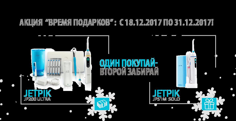 Акция Jetpik-JP200-ULTRA-18-31.12.2017