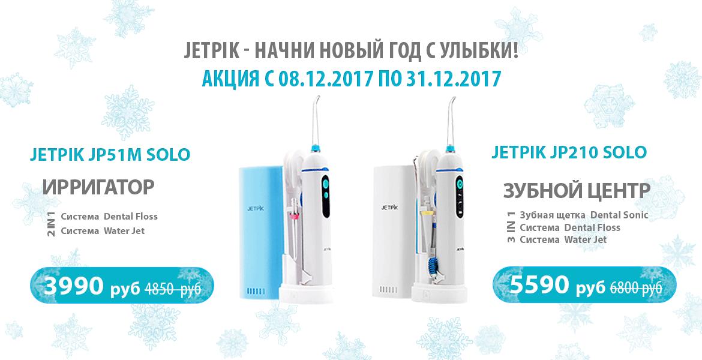 Jetpik-sale-NY-08-31.17